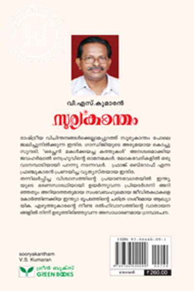 back image of Sooryakanthamm