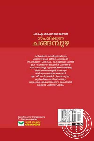 back image of സ്പന്ദിക്കുന്ന ചങ്ങമ്പുഴ