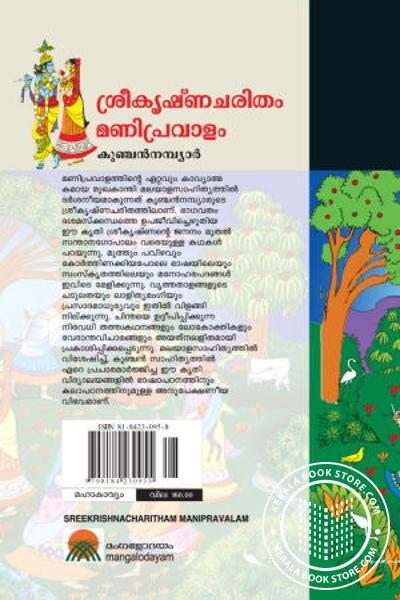 back image of ശ്രീകൃഷ്ണ ചരിതം മണിപ്രവാളം