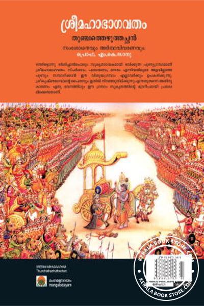 back image of ശ്രീമഹാഭാഗവതം