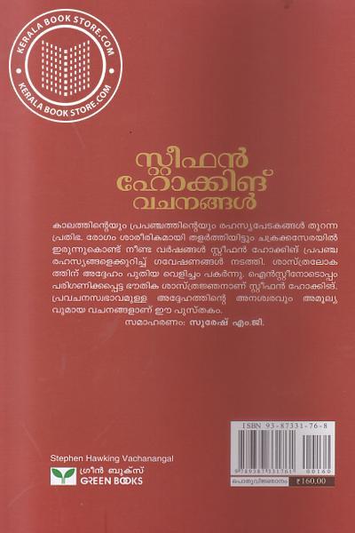 back image of സ്റ്റീഫൻ ഹോക്കിങ് വചനങ്ങൾ