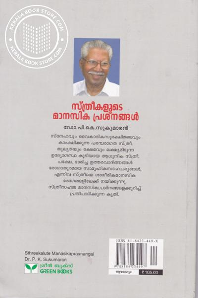 back image of സ്ത്രീകളുടെ മാനസിക പ്രശ്നങ്ങള്