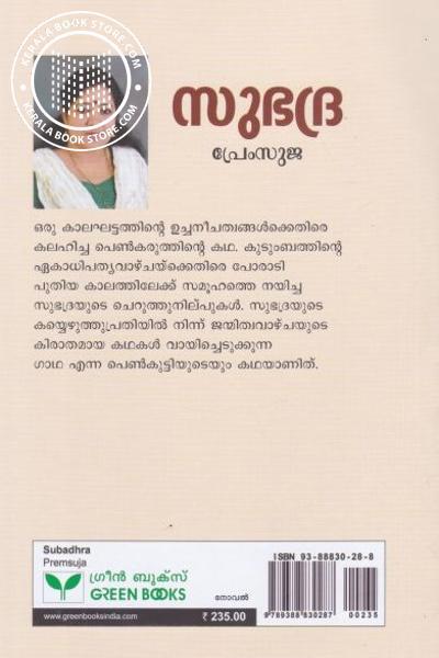 back image of സുഭദ്ര