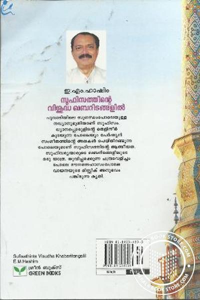 back image of Sufisathinde Vishudha Khabaritangalil