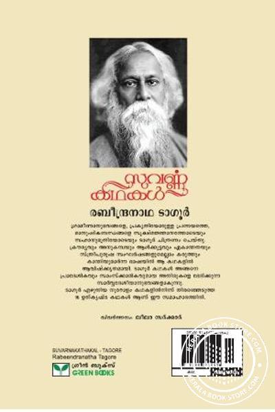 back image of Suvarnakathakal Raveendranath Tagore