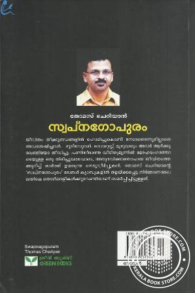 back image of സ്വപ്നഗോപുരം