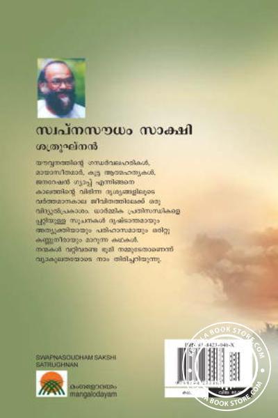 back image of സ്വപ്നസൌധം സാക്ഷി