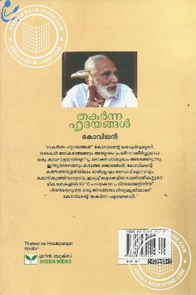 back image of തകര്ന്ന ഹൃദയങ്ങള്