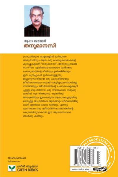 back image of തനുമാനസി