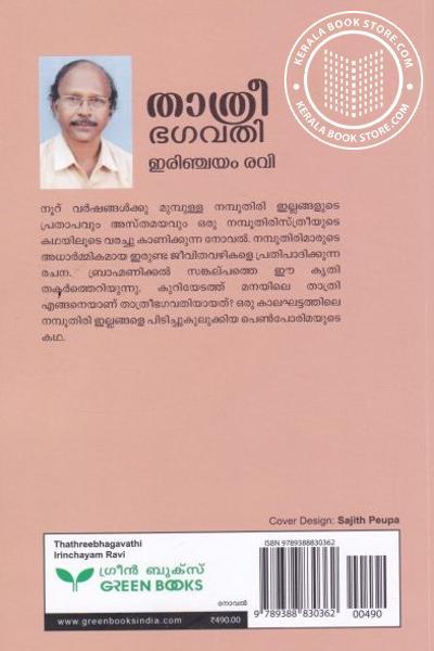 back image of തായീ ഭഗവതി