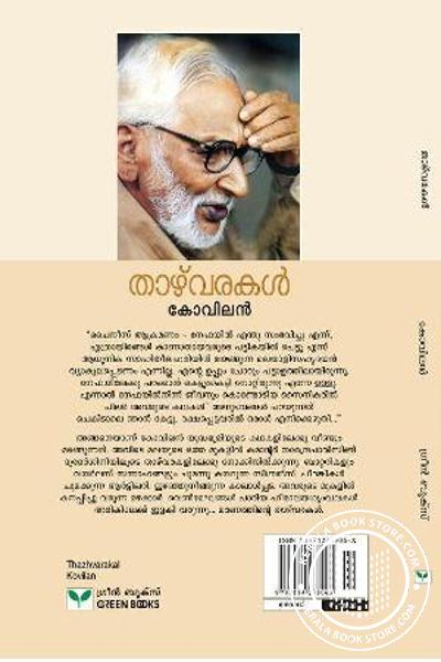 back image of താഴ്വരകള്