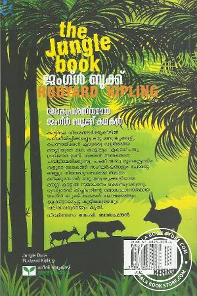 back image of The Jungle Book 1