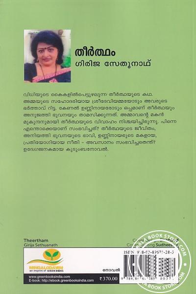 back image of തീര്ത്ഥം