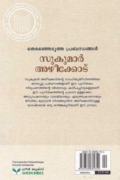 back image of Therenjedutha Prabandhangal Sukumar Azheekode