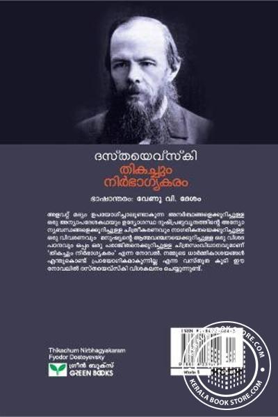 back image of Thikachum Nirbhagyakaram