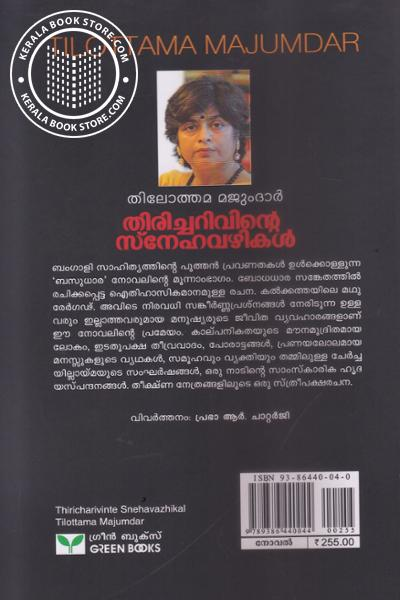 back image of Thiricharivinte Snehavazhikal