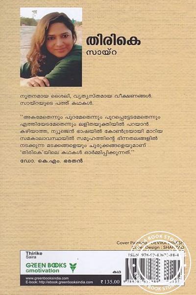 back image of തിരികെ