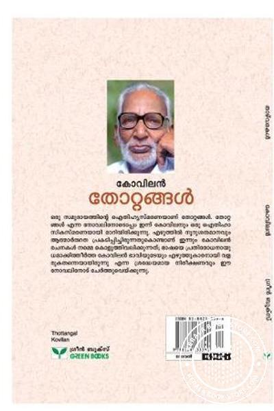 back image of തോറ്റങ്ങള്