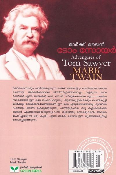 back image of ടോം സോയര് - മാര്ക്ക് ട്വൈന്