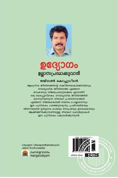 back image of ഉദ്യോഗം ഉല്ലാസപ്രദമാക്കാന്