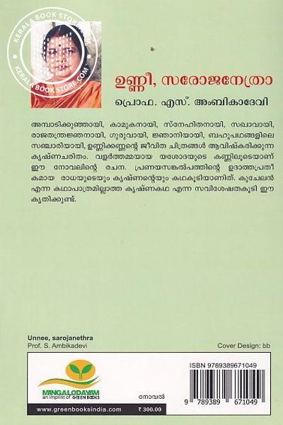 back image of ഉണ്ണീ സരോജനേത്രാ