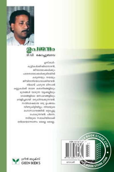 back image of ഉപജന്മം