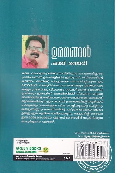 back image of ഉരഗങ്ങള്