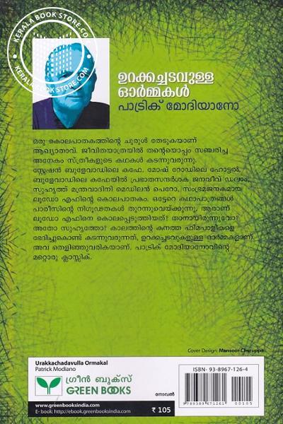 back image of ഉറക്കച്ചടവുള്ള ഓർമ്മകൾ