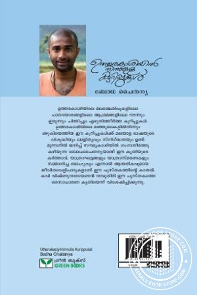 back image of Utharakasiyil Ninnulla Kurippukal