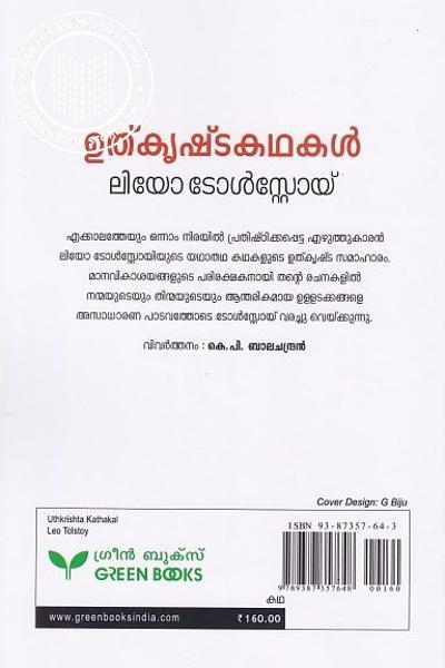 back image of ഉത്കൃഷ്ട കഥകള്