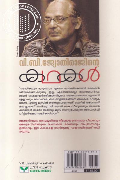 back image of V B Jyothirajinte Kathakal