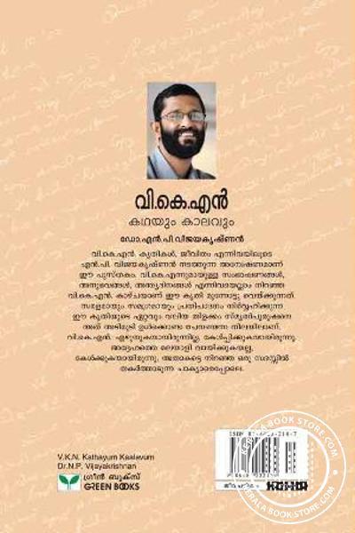 back image of V K N Kathayum Kalavum