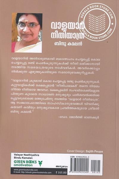 back image of വാളയാർ നീതിയാത്ര
