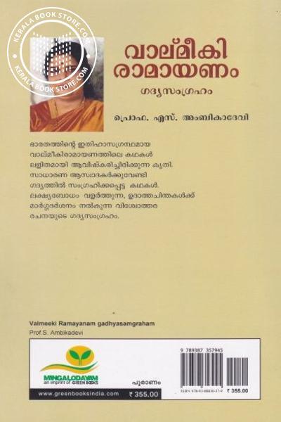 back image of വാല്മീകി രാമായണം ഗദ്യസംഗ്രഹം