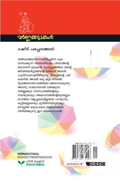 back image of വര്ണ്ണക്കുടകള്