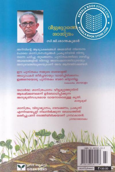 back image of Veettumuttathe Sastram