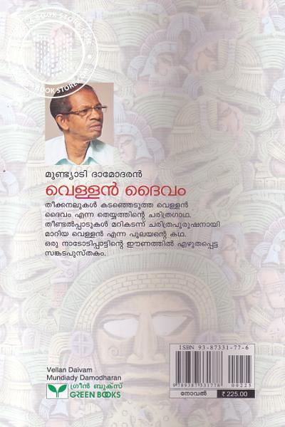 back image of Vellan Daivam