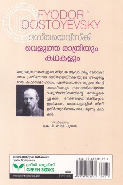 back image of Velutha Rathriyum Kathakalum - Fyodor Dostoyevsky