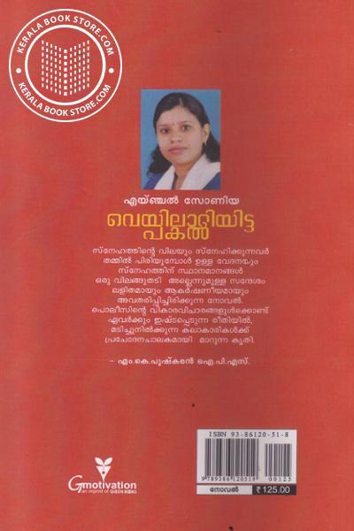 back image of Veyilariyitta Pakal