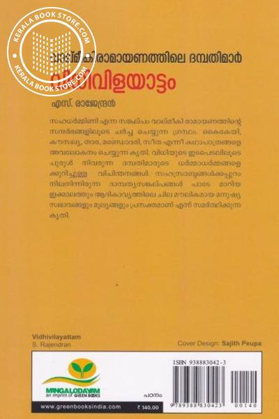 back image of വിധിവിളയാട്ടം