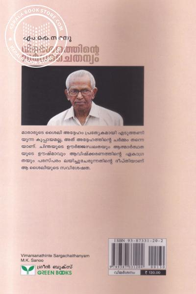 back image of Vimarsanathinte Sargachaithanyam