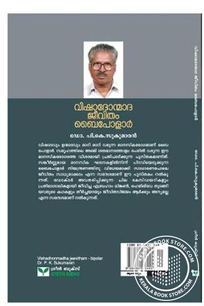 back image of വിഷാദോന്മാദജീവിതം ബൈപോളാര്