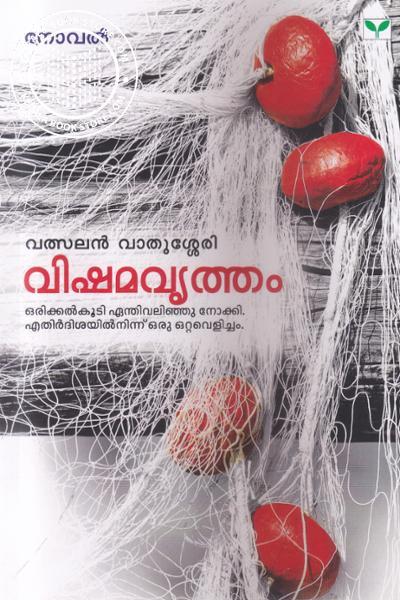 back image of Vishamavrutham