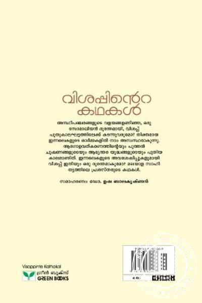 back image of Vishappinte Kadhakal