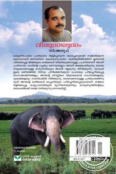 back image of Vishudha Yudham