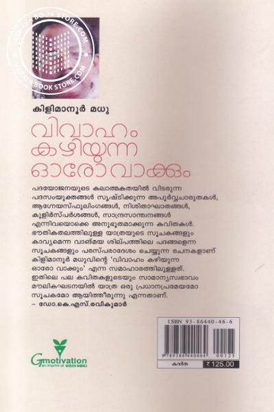 back image of Vivaham Kazhiyunna ooro vakkum