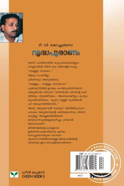 back image of വൃദ്ധപുരാണം