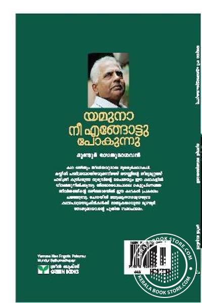 back image of Yamuna Nee Engottu Pokunnu