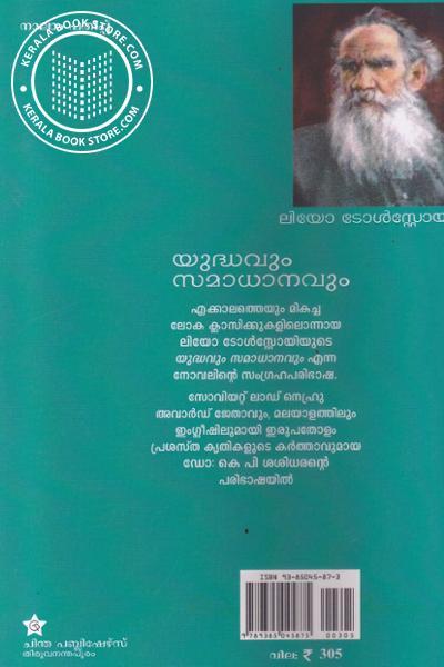 back image of Yudhavum Samadhanavum