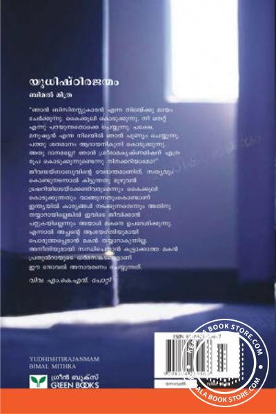 back image of യുധിഷ്ഠിരജന്മം